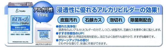 ペンギン バスフレッシュ 酸性[18L] - 除菌剤配合業務用バスクリーナー商品詳細06
