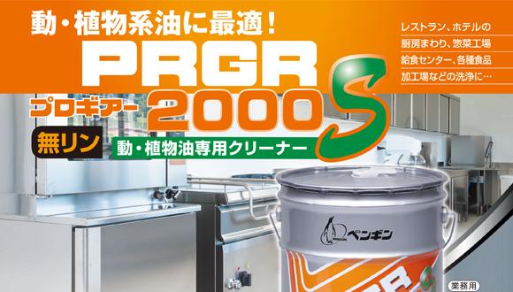 ペンギン プロギアー2000S - 動・植物油専用強力アルカリ洗剤商品詳細01