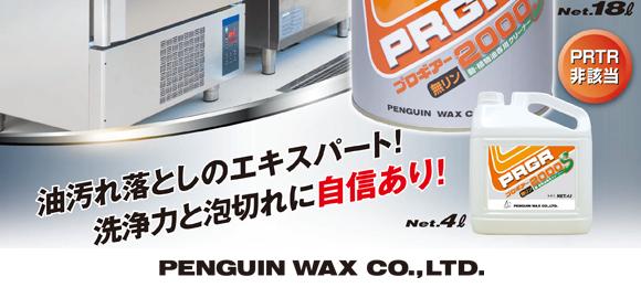 ペンギン プロギアー2000S - 動・植物油専用強力アルカリ洗剤商品詳細02