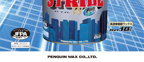ペンギン ストライドVS快適プラス[18L] - 高光沢・高耐久性の高濃度樹脂ワックス 05