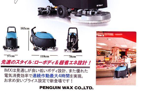 【リース契約可能】ペンギン IMX BT - 20インチウォークビハインド自動床洗浄機(自走式)【代引不可】商品詳細02