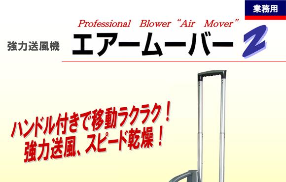 ペンギン エアームーバー2 - 業務用強力送風機商品詳細01