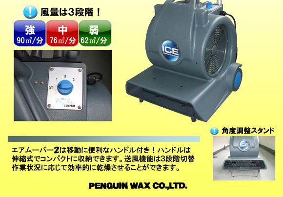 ペンギン エアームーバー2 - 業務用強力送風機商品詳細02