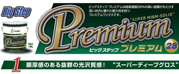ペンギン ビッグステップ プレミアム28[18L] - 業務用超高濃度樹脂ワックス商品詳細03