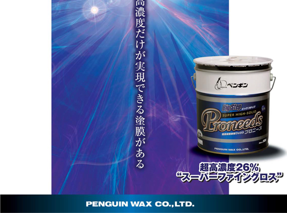 ペンギン ビッグステップ プロニーズ26[18L] - 業務用超高濃度樹脂ワックス商品詳細02