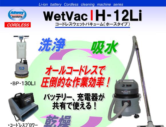 ペンギン WetVac H-12Li - ホース式Li-ionコードレスウエットバキューム
