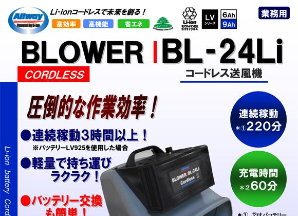 ペンギン Li-ionコードレスブロワー BL-24Li【充電器・バッテリー別売】01