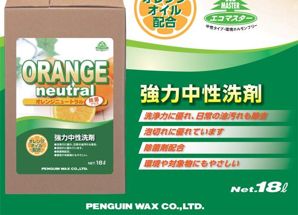 ペンギン オレンジニュートラル 除菌プラス