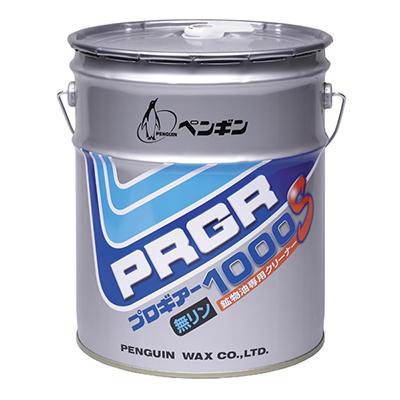 ペンギン プロギアー1000S[18L] - 鉱物油専用強力アルカリ洗剤