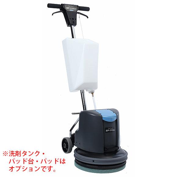 ペンギンワックス BP-150Li【充電器・バッテリー・パッド台別売】 - 15インチLi-ionコードレスハイパワー2スピードポリッシャー【代引不可】