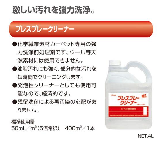 リンレイ RCCプレスプレークリーナー商品詳細01