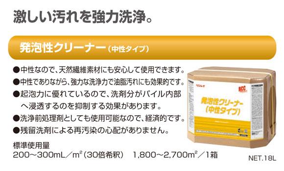 リンレイ RCC発泡性クリーナー(中性タイプ)商品詳細01