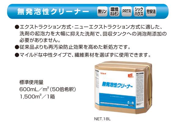 リンレイ RCC無発泡性クリーナー商品詳細01