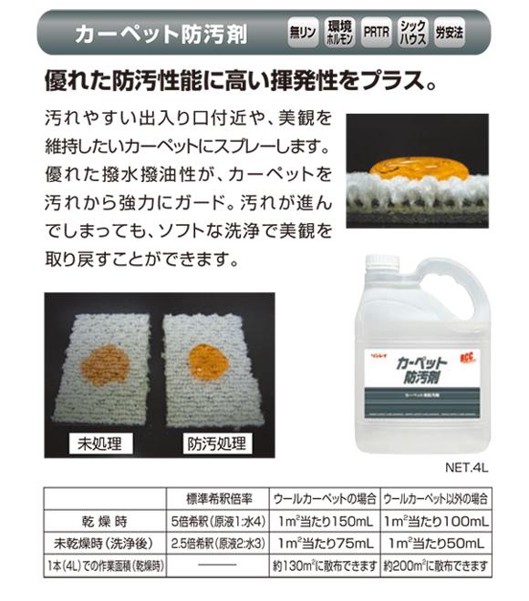 リンレイ RCCカーペット防汚剤商品詳細01