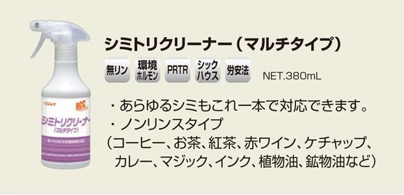 リンレイ RCCシミトリクリーナー(マルチタイプ)商品詳細01