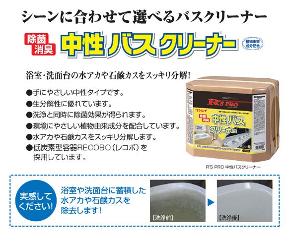 リンレイ R'S PRO中性バスクリーナー 18L商品詳細02