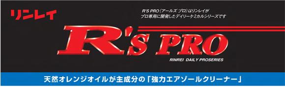 リンレイ R'S PROシールはがし商品詳細01