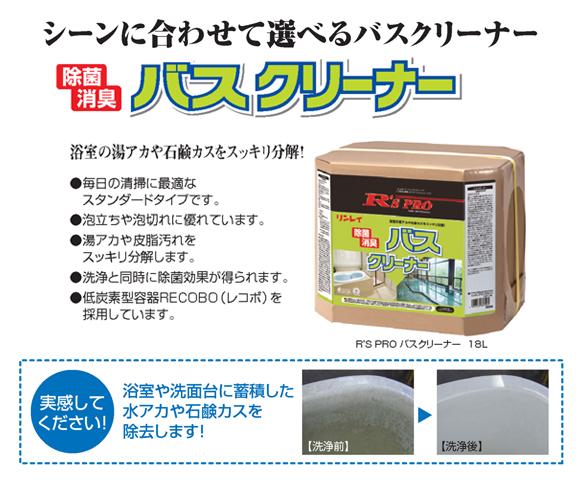 リンレイ R'S PROバスクリーナー商品詳細02