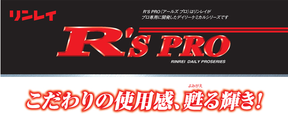 リンレイ R'S PROステンレスクリーナー商品詳細01