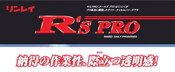 リンレイ R'S PROガラスクリーナー[480mLx15]商品詳細01