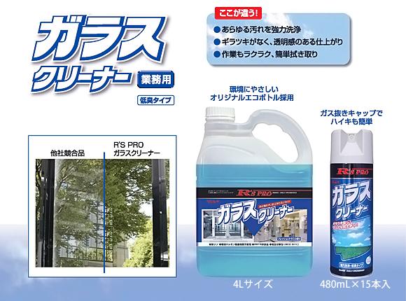 リンレイ R'S PROガラスクリーナー[480mLx15]商品詳細02