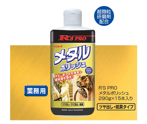 リンレイ R'S PROメタルポリッシュ商品詳細04