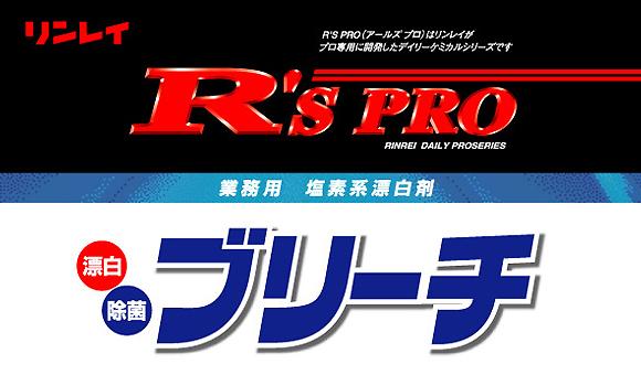 リンレイ R'S PROブリーチ[1,500mLx8]商品詳細01