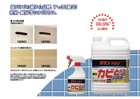 リンレイ R'S PRO強力カビとりクリーナー[5kg]商品詳細02