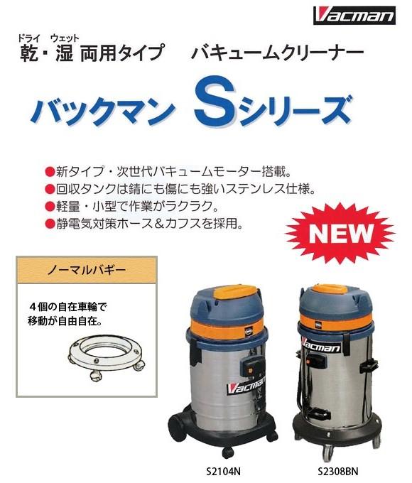 乾湿両用バキュームクリーナーバックマンS2308BN商品詳細01
