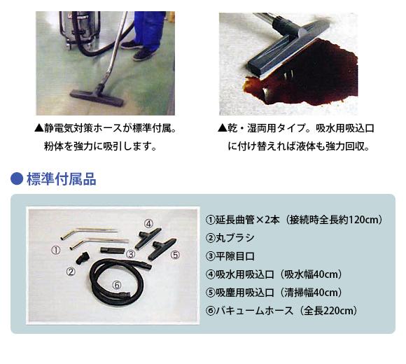 乾湿両用バキュームクリーナー バックマンS2104N商品詳細02