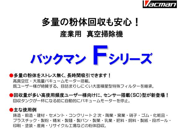 産業用真空掃除機バックマンF40SC【代引不可】商品詳細01