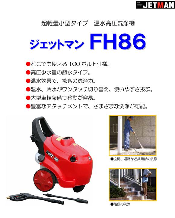 【リース契約可能】超軽量小型タイプ温水高圧洗浄機 ジェットマンFH86【代引不可】商品詳細01