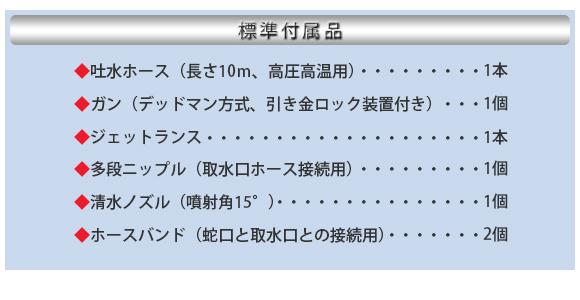 高圧洗浄機 ジェットマンGCD2215【代引不可】商品詳細05
