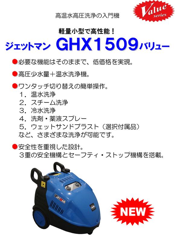 高温水高圧洗浄機 ジェットマンGHX1509バリュー【代引不可】商品詳細01