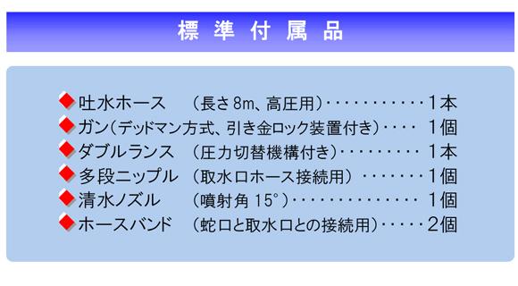 高温水高圧洗浄機 ジェットマンGHX1509バリュー【代引不可】商品詳細04