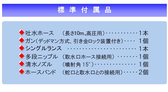 高温水高圧洗浄機 ジェットマンGHX2015バリュー【代引不可】商品詳細04