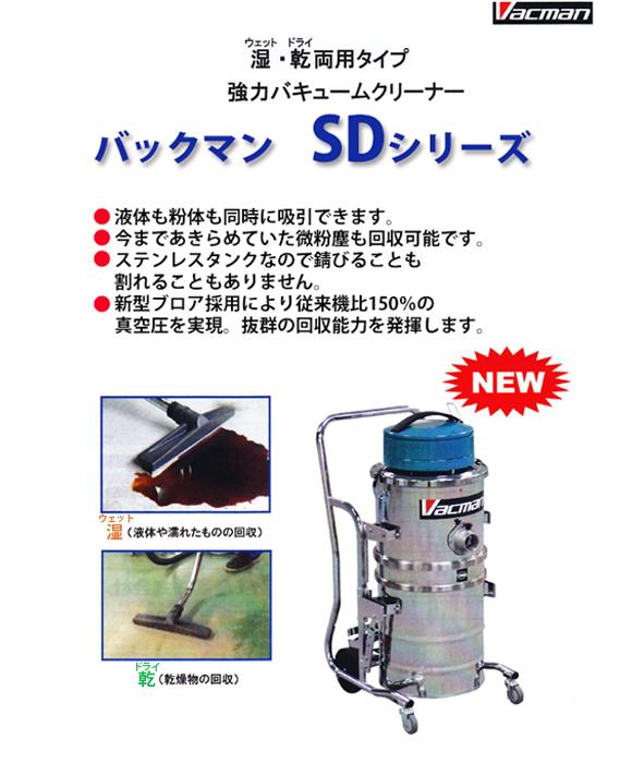 【リース契約可能】乾湿両用バキュームクリーナーバックマンSD3203【代引不可】商品詳細01