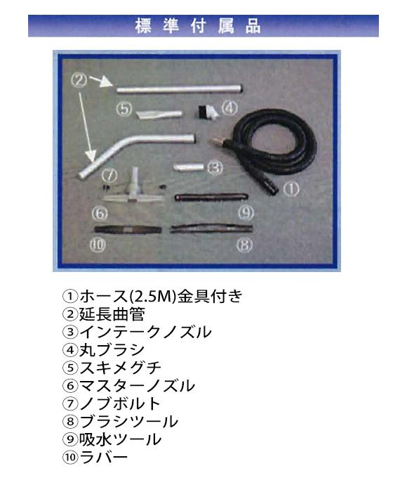 【リース契約可能】乾湿両用バキュームクリーナーバックマンSD3203【代引不可】商品詳細04