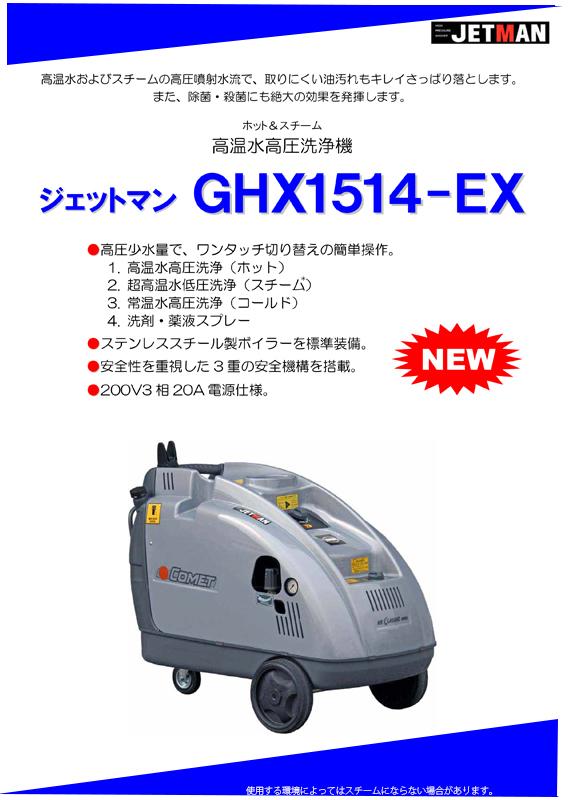 高温水高圧洗浄機 ジェットマンGHX1514-EX【代引不可】商品詳細01