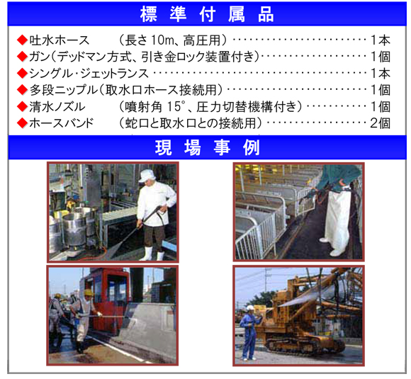 高温水高圧洗浄機 ジェットマンGHX1514-EX【代引不可】商品詳細04