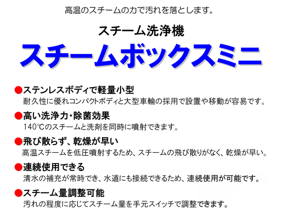 スチーム洗浄機 スチームボックスミニ【代引不可】商品詳細01