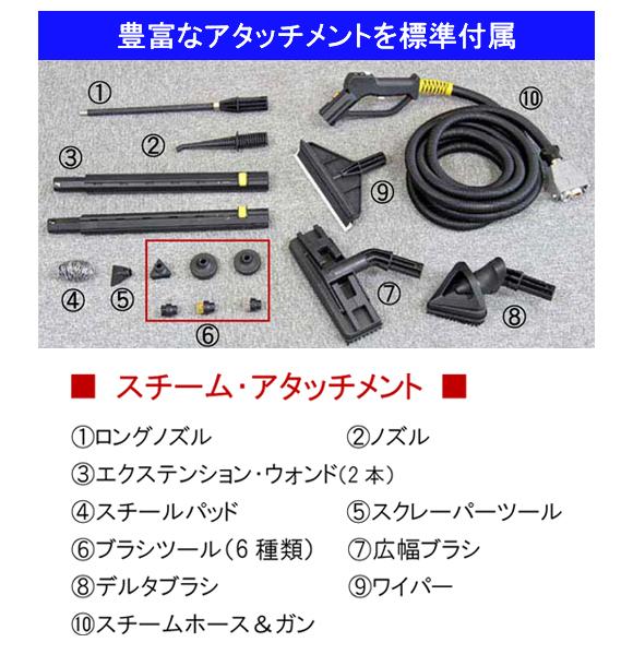 スチーム洗浄機 スチームボックスミニ【代引不可】商品詳細04