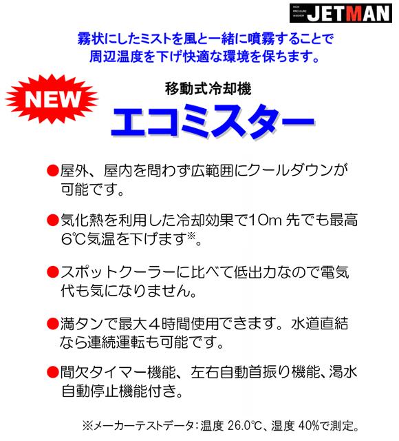 移動式冷却機 エコミスターEM-724【代引不可】商品詳細01