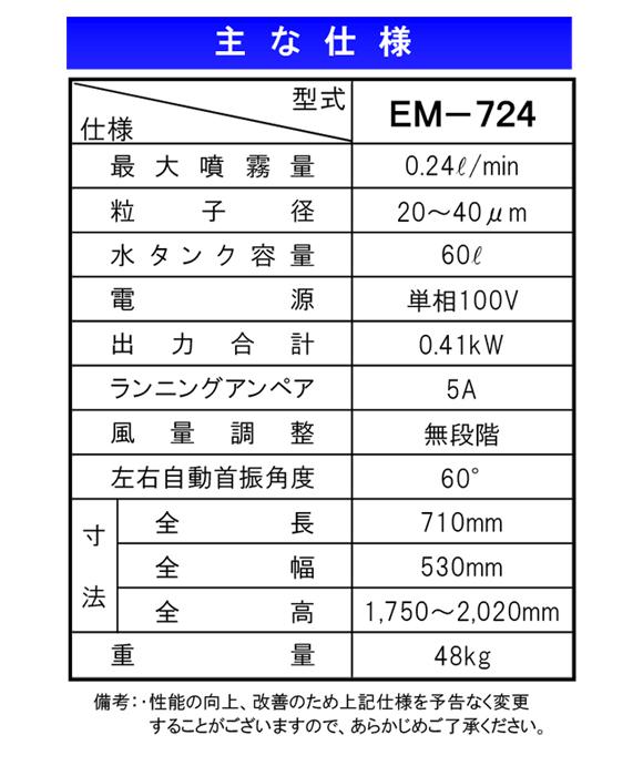 移動式冷却機 エコミスターEM-724【代引不可】商品詳細03