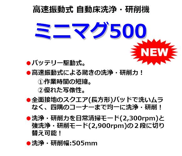 高速振動式自動床洗浄・研削機 ミニマグ500【代引不可】商品詳細01
