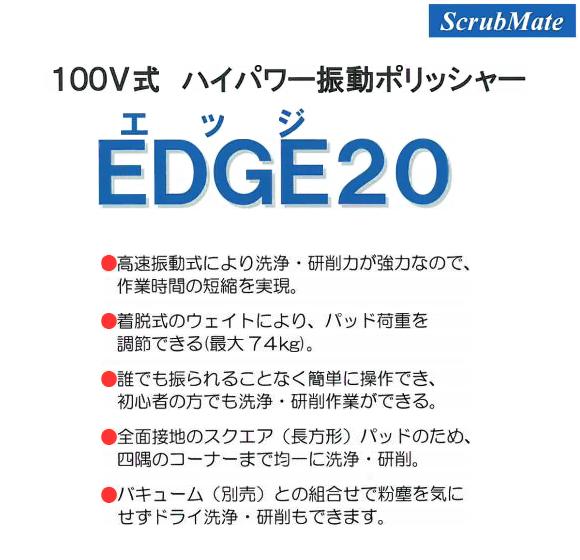 ハイパワー超高速振動ポリッシャー エッジ20【代引不可】商品詳細01