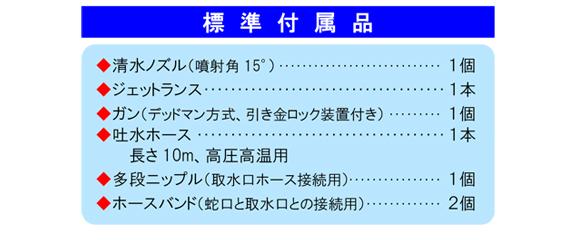 高圧少水量タイプ常温水高圧洗浄機 ジェットマンGCD1813【代引不可】商品詳細07