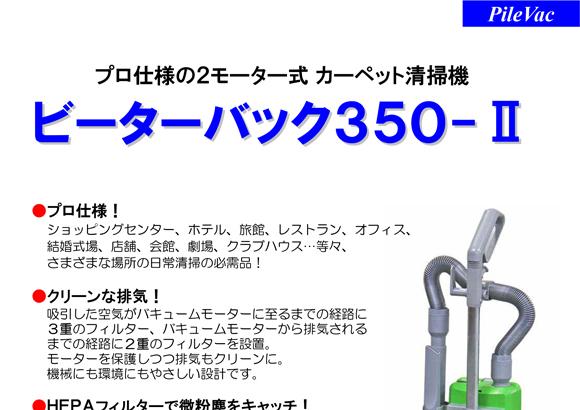 蔵王産業 ビーターバック350-2 - カーペット用バキュームクリーナー商品詳細01