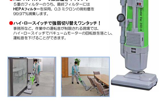 蔵王産業 ビーターバック350-2 - カーペット用バキュームクリーナー商品詳細02