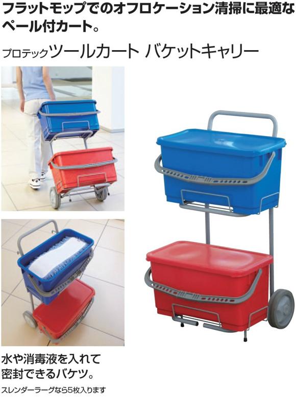 プロテック ツールカート バケットキャリー商品詳細01